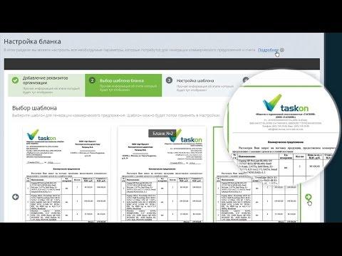 Сервис по Генерации коммерческих предложений (КП)