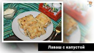 Рецепт лаваша с капустой – и на работу можно взять, и на пикник, и на праздничный стол поставить!