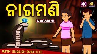 ନାଗମଣି - Naagmani Story in Odia | Odia story for children | Odia Fairy Tales | Koo Koo TV Odia