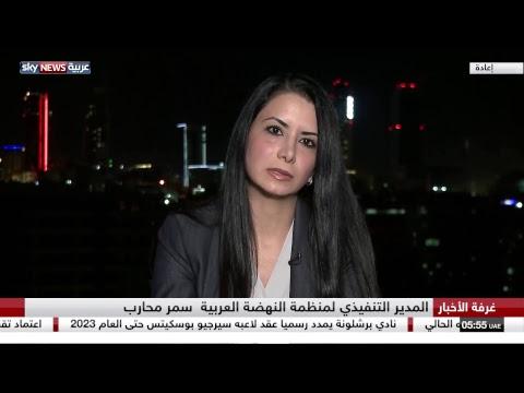 البث المباشر لسكاي نيوز عربية  - نشر قبل 3 ساعة