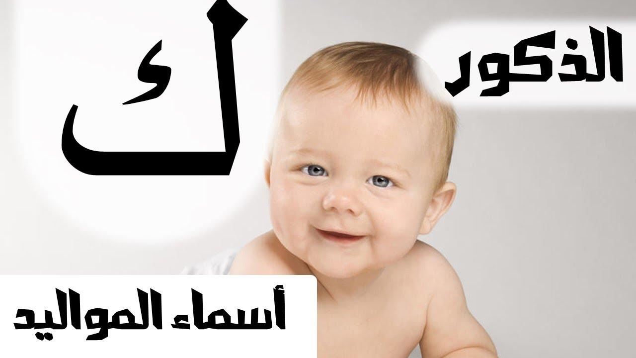 اسماء للمواليد الذكور