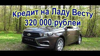 видео Лада Приора в кредит (2014)