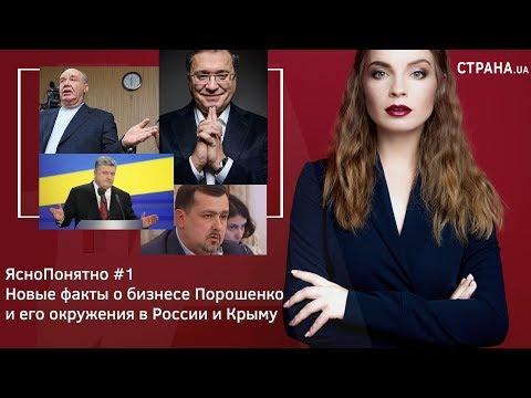 Новые факты о бизнесе Порошенко и его окружения в России и Крыму|ЯсноПонятно #1 by Олеся Медведева thumbnail