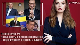 Новые факты о бизнесе Порошенко и его окружения в России и Крыму|ЯсноПонятно #1 by Олеся Медведева