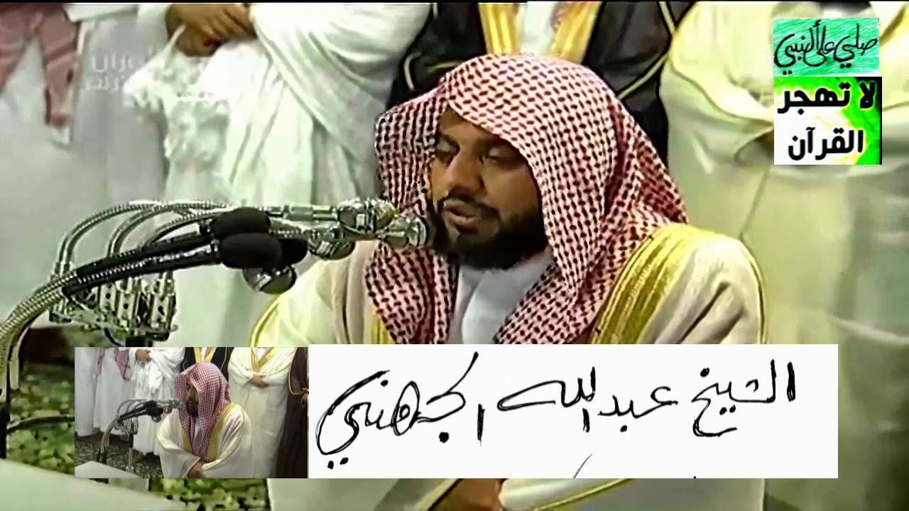 القرآن الكريم كامل بصوت فضيلة الشيخ عبد الله عواد الجهني ...
