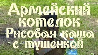 Армейский котелок - Рисовая каша с тушёнкой