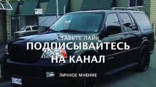 видео Ремонт Lincoln Navigator