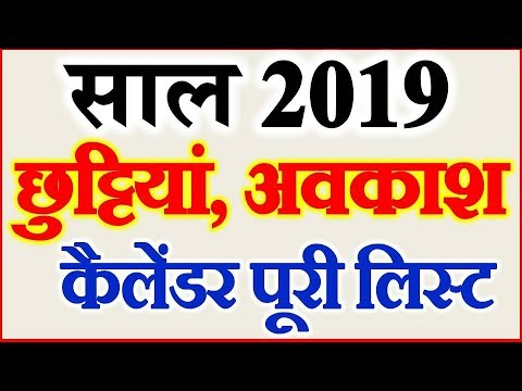 ह द क ल डर छ ट ट य अवक श ल स ट 2019 public holiday list 2019 holidays list of 2019