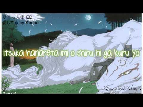 [夏目友人帳 ED] - 愛してる AISHITERU FULL PIANO - ROMAJI SUB [HD]