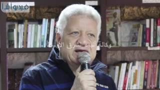 بالفيديو: مرتضي منصور مستعد للتصالح مع الالتراس بشرط الإعتذار للنادي ورئيسه