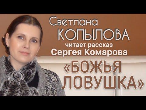 «БОЖЬЯ ЛОВУШКА» Рассказ Сергея Комарова читает Светлана Копылова