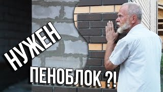 Сколько стоит и как построить недорого дом из пеноблока ?(Сколько стоит и как построить недорого дом из газосиликатного блока? Почему пеноблок нельзя утеплять ?..., 2016-08-05T07:42:28.000Z)