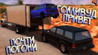 BeamNG Drive | Погоня в стиле Голливудских фильмов:D