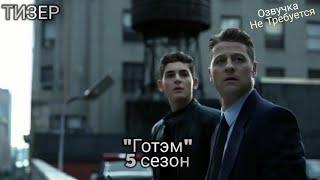 Готэм 5 сезон Тизер / Gotham Seson 5 Teaser