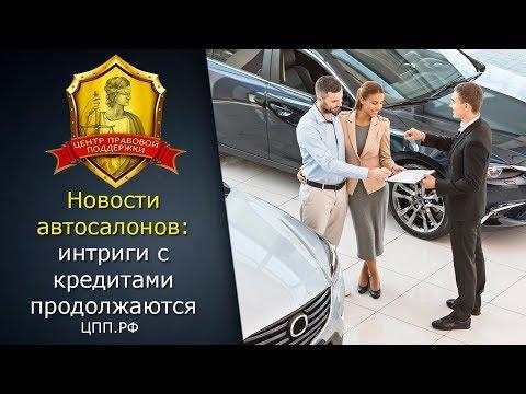 """""""Авто в кредит"""" - Развод и мошенничество в автосалоне"""