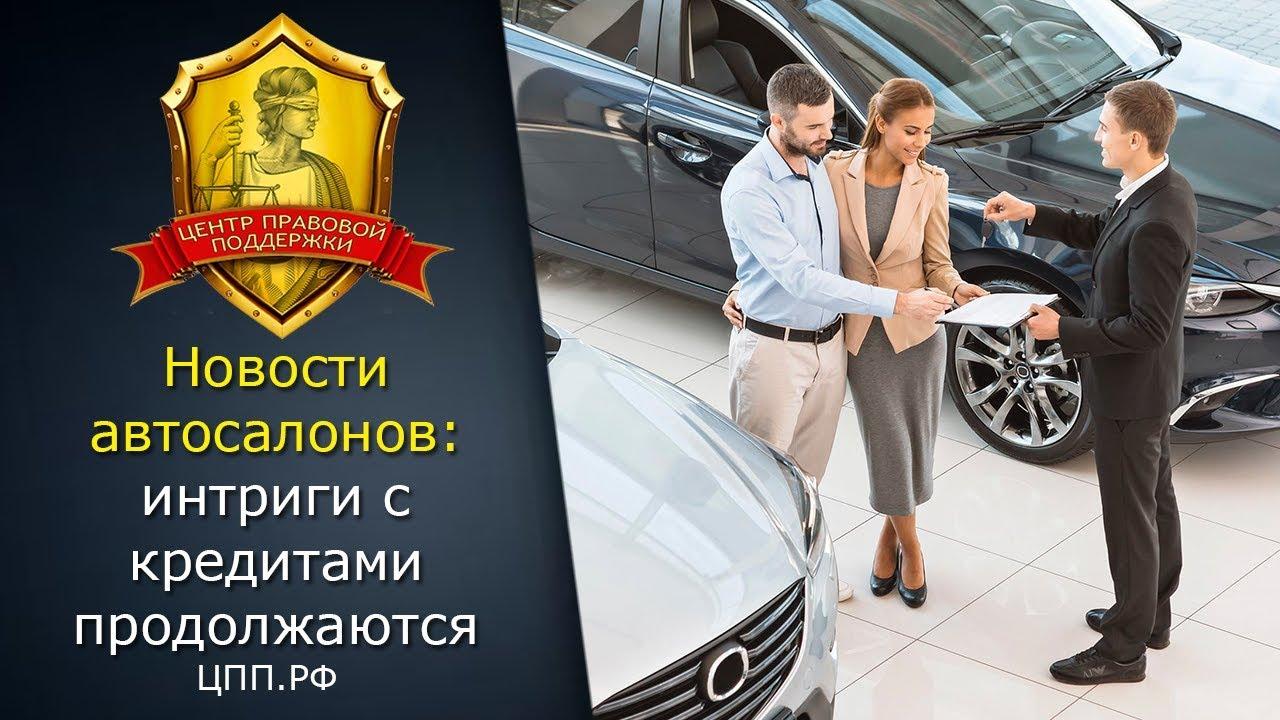 Развод в автосалонах москвы при покупке нового авто видео залог за машину в такси