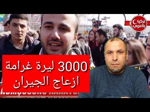 محكمة تركية تحكم بغرامة مالية 3000 ليرة بسبب إزعاج الجيران .. وردود فعل واسعة