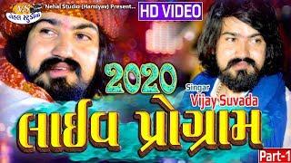 Part-1  Vijay Suvada  HD VIDEO New 2020 Gam: Rahapur-Lilapur Live  Program (Nehal Studio)