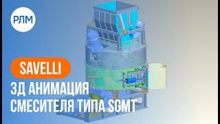 KUTTNER SAVELLI 3Д анимация смесителя типа SGMT