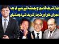 Dunya Kamran Khan Ke Sath   14 August 2018   Dunya News