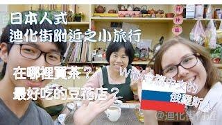 日本人式迪化街附近之小旅行 with 俄羅斯女生!![中文字幕]