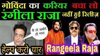 Rangila Raja (Govinda) का करियर लगा दांव पर | Rangila Raja Movie Trailer | Rangila Raja Release Date