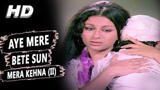 Download Aye Mere Bete Sun Mera Kehna(II)| Kishore Kumar|Aa Gale Lag Jaa Songs|Sharmila Tagore, Shashi Kapoor MP3 song and Music Video