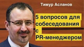 Пять вопросов для собеседования с PR менеджером. Тимур Асланов