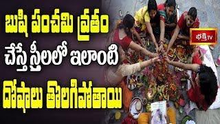 ఋషి పంచమి వ్రతం చేస్తే స్త్రీలలో ఇలాంటి దోషాలు తొలగిపోతాయి || Shubha Dinam || Archana || Bhakthi TV