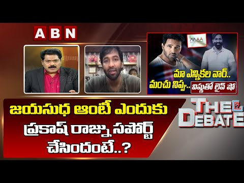 Why Jayasudha in Prakash Raj panel in MAA election?: Manchu Vishnu | The Debate | ABN Telugu