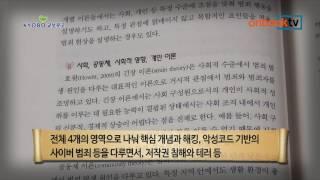 온북TV[1분이책]  사이버 범죄 심리학