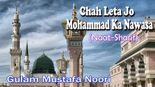 Chah Leta Jo Mohammad Ka Nawasa ☪☪ Latest Naat Sharif New Videos ☪☪ Gulam Mustafa Noori [HD]