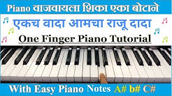 how to learn fast || Ekch Vada Aamcha Raju Dada || Piano Tutorial || Piano Notes