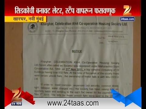 Kharghar : Navi Mumbai Cidco Housing Project Fraud