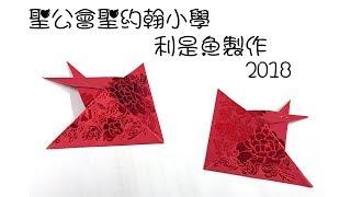 Publication Date: 2018-01-22 | Video Title: 聖公會聖約翰小學 新春福魚顯關懷 利是魚製作
