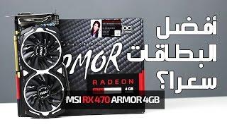 MSI RX 470 Review - أفضل البطاقات سعرا؟