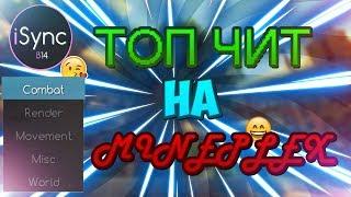 Фото САМЫЙ ЛУЧШИЙ ЧИТ ДЛЯ МАЙНПЛЕКСА  TOP CHEAT FOR M NEPLEX  ISync B14