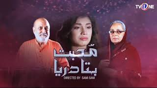 Mohabat Behta Darya | Episode 111 | TV One Drama | 17th March 2017