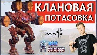 War Robots - Клановая Потасовка!