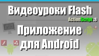 Видеоуроки Flash. Приложение для Android. Тестирование приложения