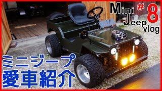 【ミニジープ】#08 愛車紹介【minijeep/buggy-vlog】