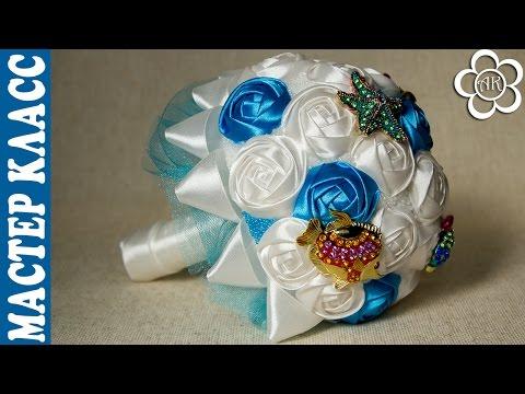 Свадебный букет дублер из лент / Мастер Класс / В морском стиле