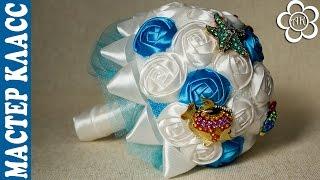 Свадебный букет дублер из лент / Мастер Класс / В морском стиле(В этом видео уроке я покажу как сделать свадебный букет из лент. Цветы для букета будем делать из ленты шири..., 2014-11-28T15:00:20.000Z)