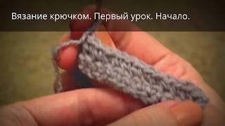 Вязание крючком. Первый урок. Начало.