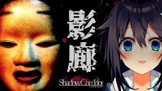 【影廊-Shadow Corridor-】最恐和風ホラーに挑戦!【にじさんじ/空星きらめ】