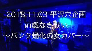 2018.11.03 平沢穴企画 「前戯なき戦い」in 新宿motion 出演 平沢穴 サ...