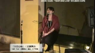2009年12月26日(土)『YEAREND LIVE』 「世田谷線」歌:加藤真由 作詞...