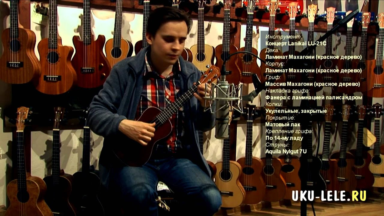 Обзор укулеле Hohner Lanikai LUTU   Гитарный клуб - YouTube