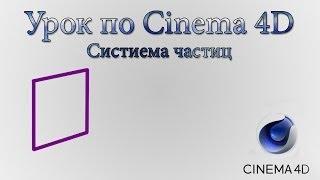 Уроки Cinema 4D: Добавление частиц (Particles) Tutorial