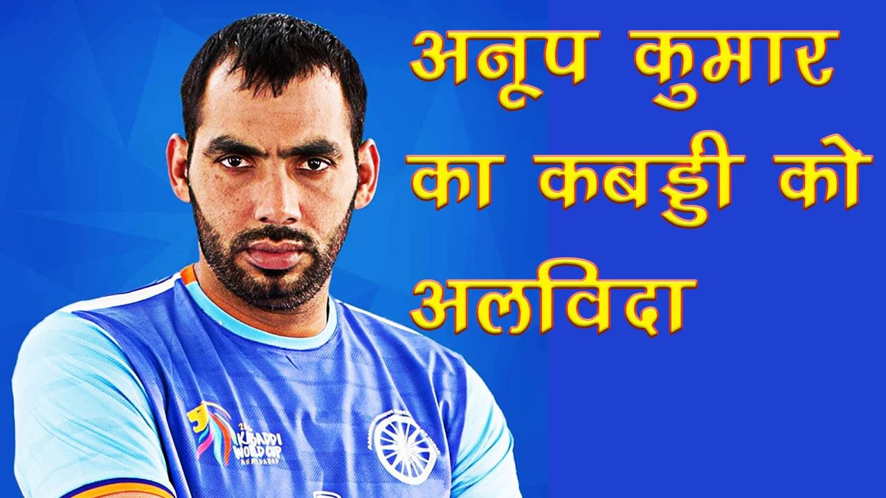 Anup kumar to retire after kabaddi world cup 2016 anup kumar to retire after kabaddi world cup 2016 thecheapjerseys